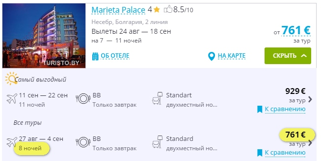 Marieta-Palace-2