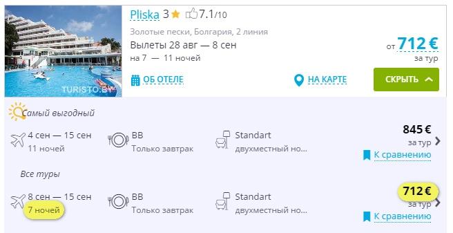 Pliska-2