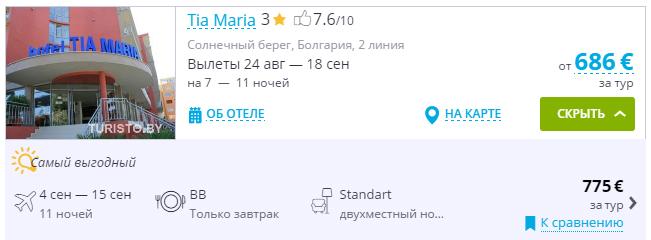 Tia-Maria-2