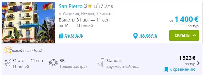 san-pietro-2