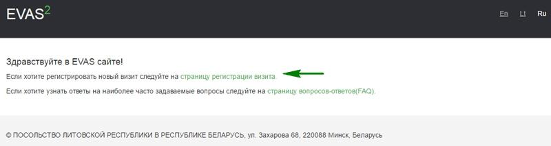 registratsiya-litva-01