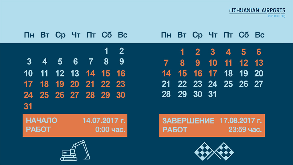Время проведения ремонтных работ в Вильнюсском аэропорте